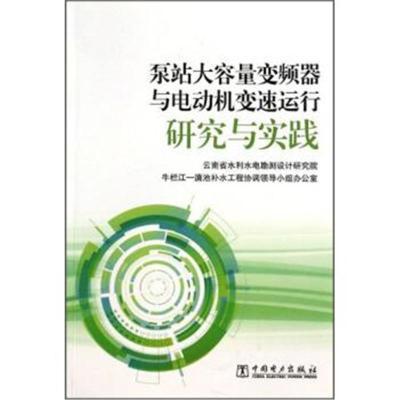 正版书籍 泵站大容量变频器与电动机变速运行研究与实践 9787512349445 中