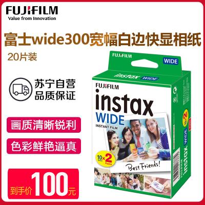 富士(FUJIFILM)instax拍立得相纸 wide300宽幅白边 富士instax 快显胶片(20张)