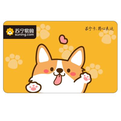 【苏宁卡】苏宁超市宠物卡(电子卡)