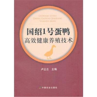 正版書籍 國紹1號蛋鴨高效健康養殖技術 9787109237452 中國農業出版社