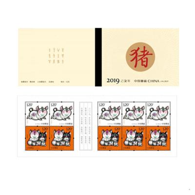 2019-1 第四轮己亥猪年生肖邮票 小本票
