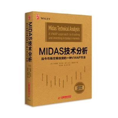 正版书籍 MIDAS技术分析:当今市场交易投资的一种VWAP方法 9787568015615