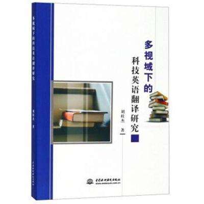 暢銷現貨: 多視域下的科技英語翻譯研究