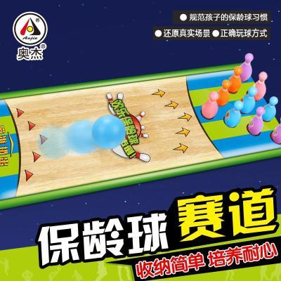 奧杰保齡球紙質球道 室內兒童寶寶玩具 保齡球專用賽道 配件[定制] 保齡球賽道