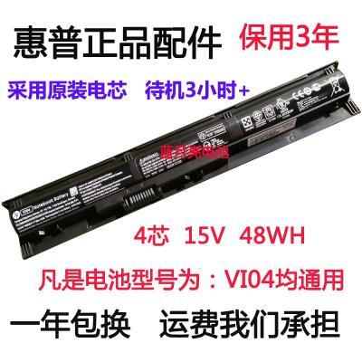 適用HP ENVY NB 15 K104/K105/K106/K107/TX VI04筆記本電池