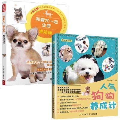 2本 人氣狗狗養成記 流行寵物飼養 狗狗的美容護理造型及馴化技巧書 +和愛犬一起生活吉娃娃飲食訓練疾病護理交流養育指