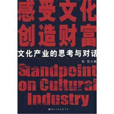 正版書籍 文化產業的思考與對話 9787801735669 文化出版公司