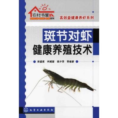 農村書屋系列·高效益健康養蝦系列--斑節對蝦健康養殖技術