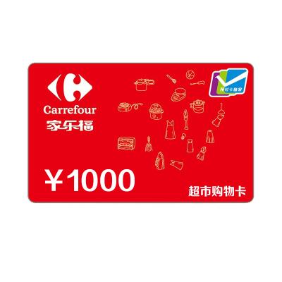 【电子卡密】家乐福超市购物卡1000元面值 全国通用(不要泄露卡号卡密给任何人)