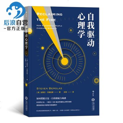 后浪官方正版 自我驱动心理学 财富杂志推荐的75本商业书籍之一 深度工作管理职场发展沟通心理学普及读物