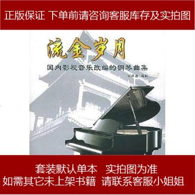 流金岁月 刘津德 湖南人民出版社 9787543830998