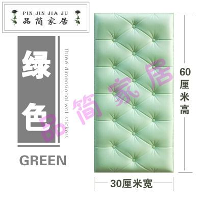 护墙板.自粘自粘榻榻米3D立体墙贴靠床头软包墙围软垫加厚泡沫护墙板 白色 中 绿色
