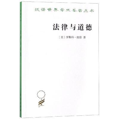 法律與道德 [美]羅斯科·龐德 著 著 陳林林 譯 譯 社科 文軒網