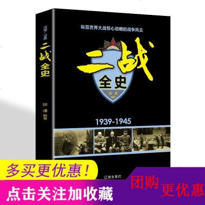 活動專區 二戰全史 縱覽世界大戰的戰爭風云 戰爭歷史圖書戰爭第二次世界大戰紀實還原經典戰役屋脊大戰爭形勢和戰略戰