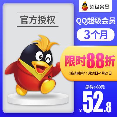 【特惠88折】腾讯QQ超级会员3个月 QQSVIP季卡 QQ超级会员三个月直充 自动充值