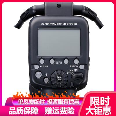 佳能(Canon)MT-26EX-RT 微距雙燈頭閃光燈 環形閃光燈 外接補光燈 單反閃光燈