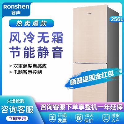 【99新】容聲(Ronshen) 256升雙門風冷無霜 冷凍冷藏節能靜音電冰箱 BCD-256WRR1DYC