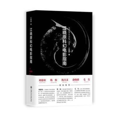 正版書籍 江曉原科幻電影指南 9787313131492 上海交通大學出版社