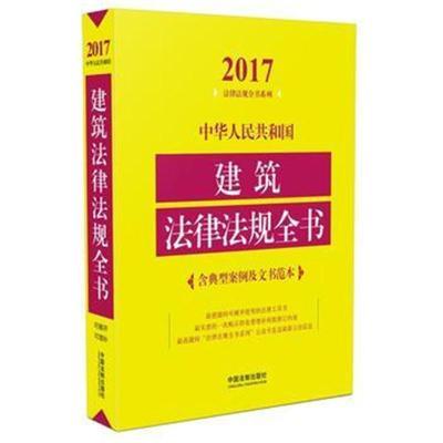 全新正版 建筑法律法规全书(含典型案例及文书范本)(2017年版)