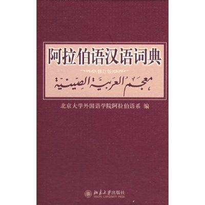 阿拉伯語漢語詞典(修訂版)