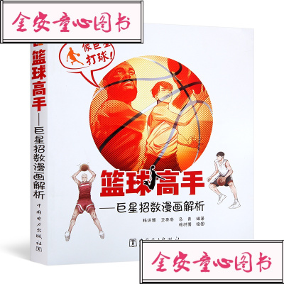 篮球书籍 篮球高手招数漫画解析 篮球书 篮球教学训练书籍 篮球战术书籍 青少年篮球训练精要青少年篮球训练书nba书籍