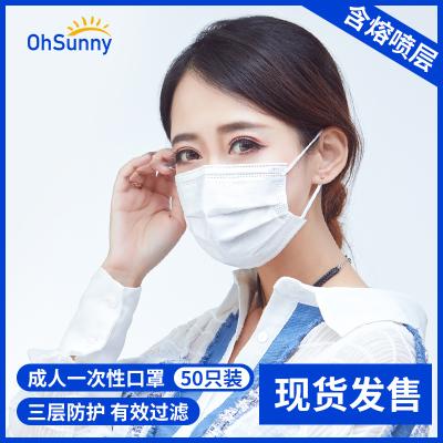 成人口罩一次性三層防護含熔噴透氣白色10只裝男女口鼻罩藍色
