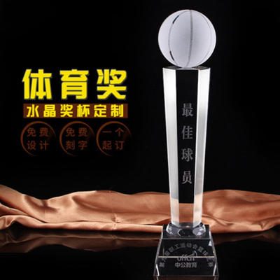 定制定做足球籃球獎杯頒獎制作 創意體育運動比賽水晶獎杯 中號