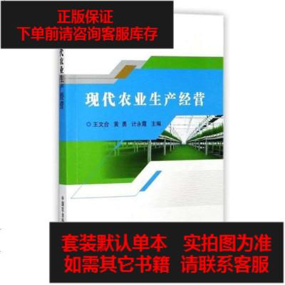 【二手8成新】现代农业生产经营/新型职业农民培育工程通用教材 9787511631596