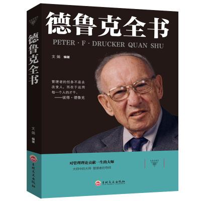 卓有成效的管理者企業經濟學著作運營思想方面的書彼得德魯克全套管人管事高中層領導成功勵志書籍書排行榜