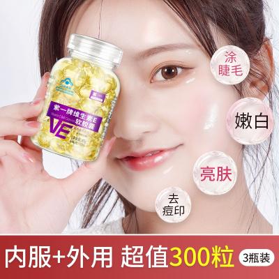 3瓶300粒】紫一 維生素e軟膠囊ve維e內服外用面部油外涂睫毛