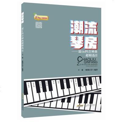 潮流琴房 車爾尼599水平短視頻中火的音樂歌曲 現代潮流神曲鋼琴曲譜 附有可試聽范奏音頻
