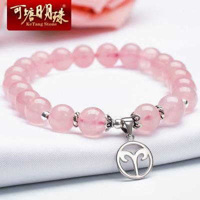 可塘明珠 配珠寶鑒定證書十二星座手鏈天然粉水晶粉晶女士12手串送女友閨蜜情 情人節禮物