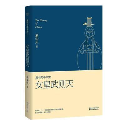 易中天中華史 第十五卷:女皇武則天