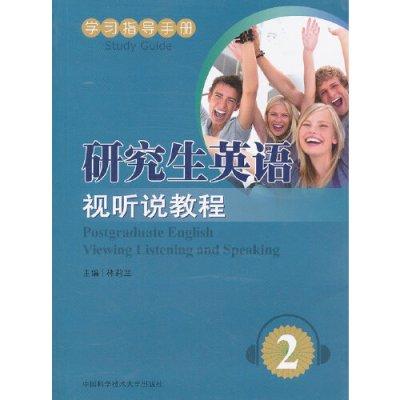 研究生英語視聽說教程(2冊書+1張光盤)