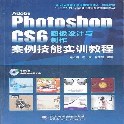 正版Adobe Photoshop CS6图像设计与制作案例技能实训教程 单立娟