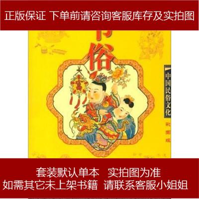节俗 鸿宇 宗教文化出版社 9787801236036