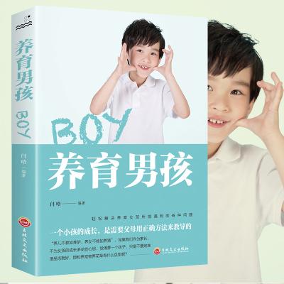 养育男孩 正面管教男孩如何说孩子才会听给孩子不打不骂培养男孩 好父母胜过好老师 儿童教育心理学育儿家庭教育孩子的书籍
