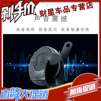財星12V24V通用汽車貨車蝸牛喇叭超響鳴笛高低防水喇叭奧迪高低音摩托 12V蝸牛單只一個 配支架兩根安線