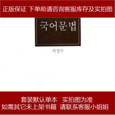 国语文法 徐正洙 黑龙江朝鲜民族出版社 9787538913026