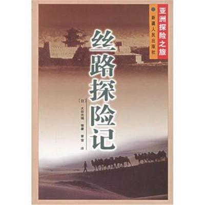 丝路探险记——亚洲探险之旅(日)大谷光瑞 ,章莹9787228048427新疆人民出版