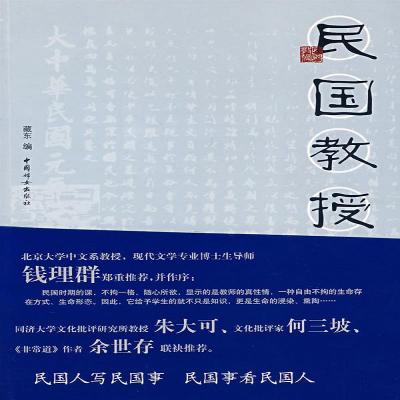 民国教授 藏东编 中国妇女出版社中国妇女出版社藏东 编