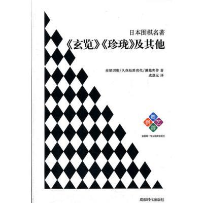 日本围棋名著--《玄览》《珍珑》及其他