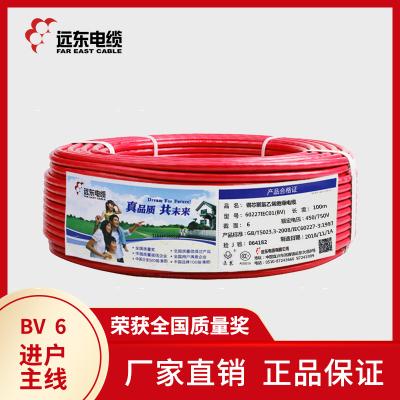 遠東電纜(FAR EAST CABLE)電線電纜 BV 6平方國標銅芯單芯線 單股硬線100m【簡裝】
