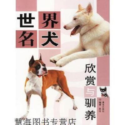 [購買前咨詢]世界名犬欣賞與馴養吳邊 編著青島出版社