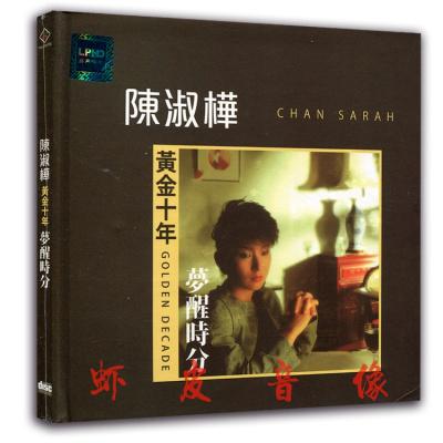 正版 陳淑樺經典金曲專輯 無損音質歌曲老歌 黑膠CD碟片光盤