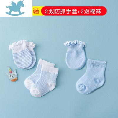 兒防抓手套初生兒防抓臉手套嬰兒襪子腳套護手套純棉護腳襪子  MOXUAN