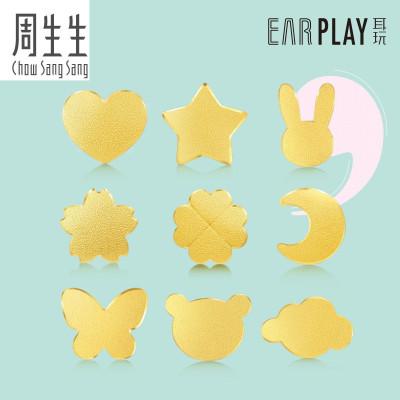 周生生(CHOW SANG SANG)黃金足金Ear Play耳玩單只耳釘耳飾組合定價