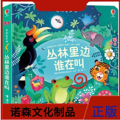 聽什么聲音原聲觸摸會發聲書 奇妙發聲書 叢林里邊誰在叫0-3歲寶寶啟蒙認知點讀有聲繪本讀物 嬰兒幼兒早教書撕不爛圖書