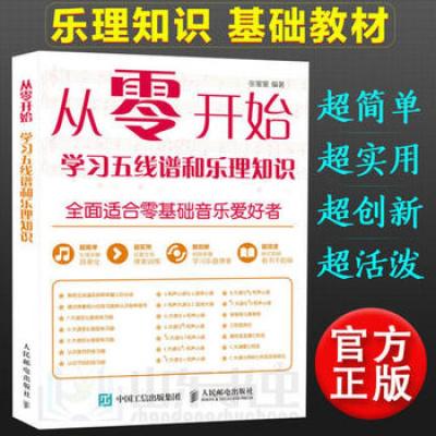 從零開始學習五線譜和樂理知識五線譜入門基礎教程鋼琴樂理知識基礎教材樂理書五線譜吉