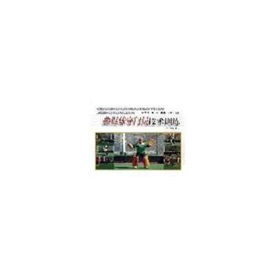 曲棍球守门员技术训练陈德康,罗小兵9787500945062人民体育出版社